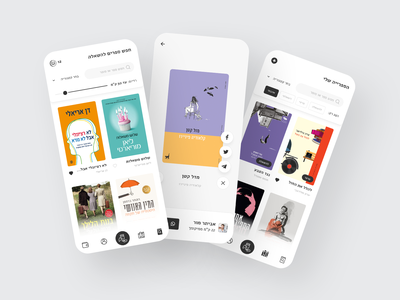 Digital Library in Your Hand mobile app digital book cover flat search ios app design uiux user experience black and white books library app application product design mobile app design user interface design