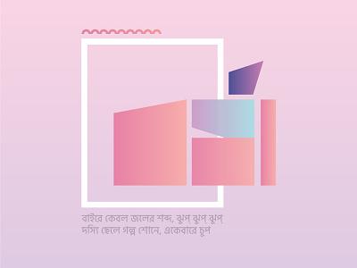 বর্ষা-Borsha Bangla Lettering poster bangladesh বাংলা subtle gradient pink pastel color lettering typography bangla bengali