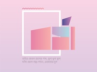 বর্ষা-Borsha Bangla Lettering
