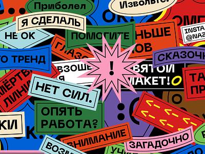 Nadesigneno / Sticker pack for Telegram simple kiev designer design stickers стикеры для телеграм стикеры sticker pack telegram modern colors stickers sticker vector nazariy dudnik illustration