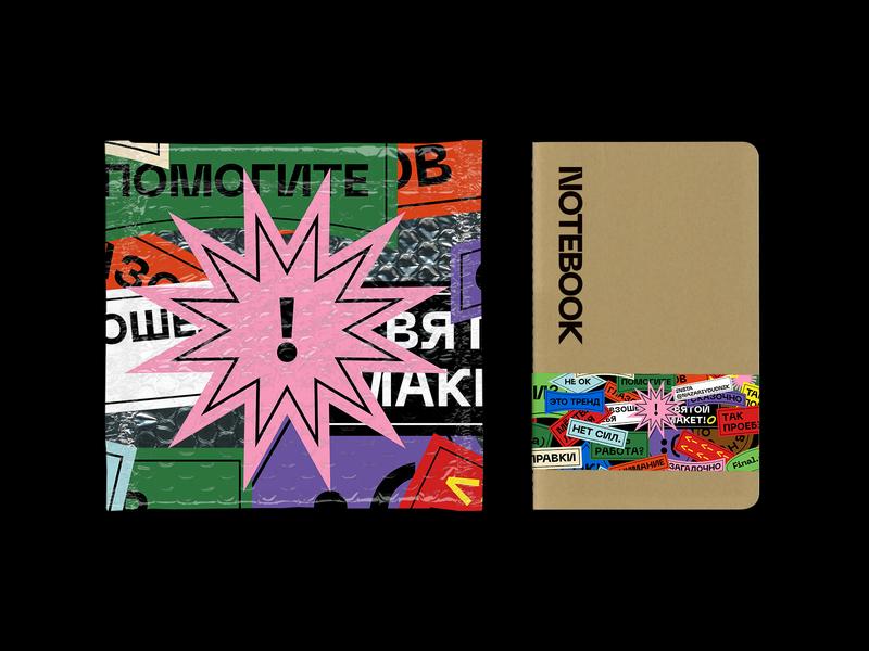 Nadesigneno / Sticker pack for Telegram stickers for telegram графический дизайнер дизайнер киев стикеры для телеграм nazariy dudnik kiev designer modern graphic design sticker design sticker stickers