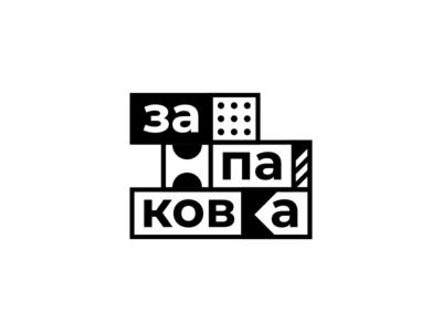 Запаковка   Logo design
