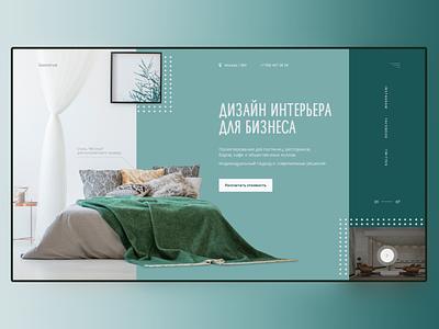 Design for business room color e-commerce concept website webdesig web branding design design landing elegant modern minimalism minimal uiux ux interior design ui interior