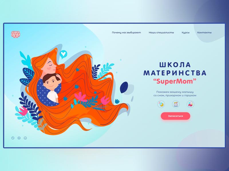 "School for moms ""SuperMom"" webdesign web landingpage landing dribble moms mom color e-commerce logo vector illustration clean branding design ux uiux ui concept design branding"