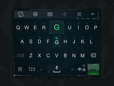 [green light] for sogou keyboard