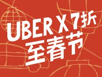 UberX CNY