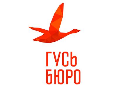 Goose Bureau logo crystal fly bird goose low poly red logo