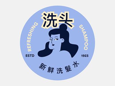 Sticker font shape color glyph sticker girl woman icon illustration