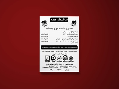 insurance flyer illustration vector mfaridshad iraninsurance iran insurance illistration flyer flat faridshad design coreldraw