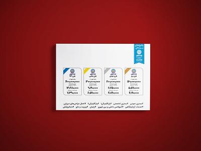 insurance flyer typography identity ios minimal lettering website logo illustration iran vector mfaridshad iraninsurance insurance illistration flat flyer faridshad a5 design coreldraw