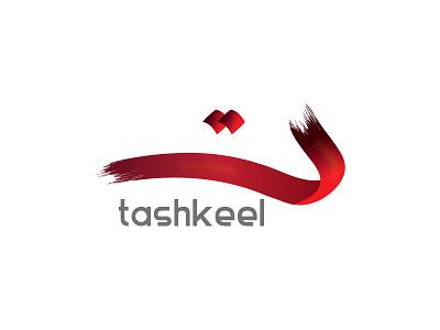 tashkeel branding logo logos arabiclogos