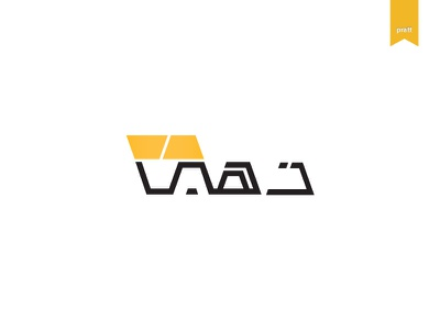 zahaby branding logo logos arabiclogos