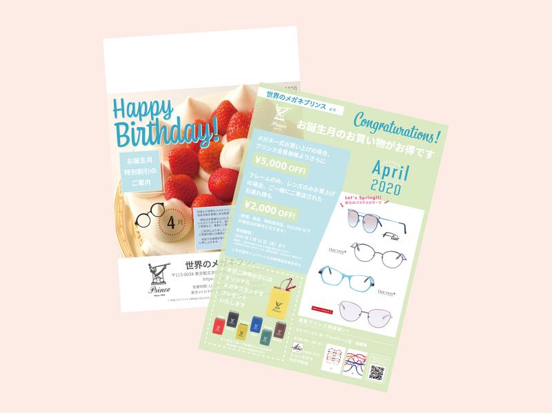 A4-sized DM Card Design (April 2020)