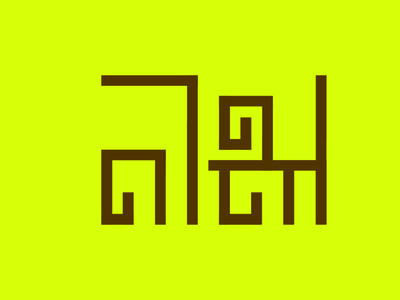 Sinhala Lettering lettering typo typography graphic  design inspiration
