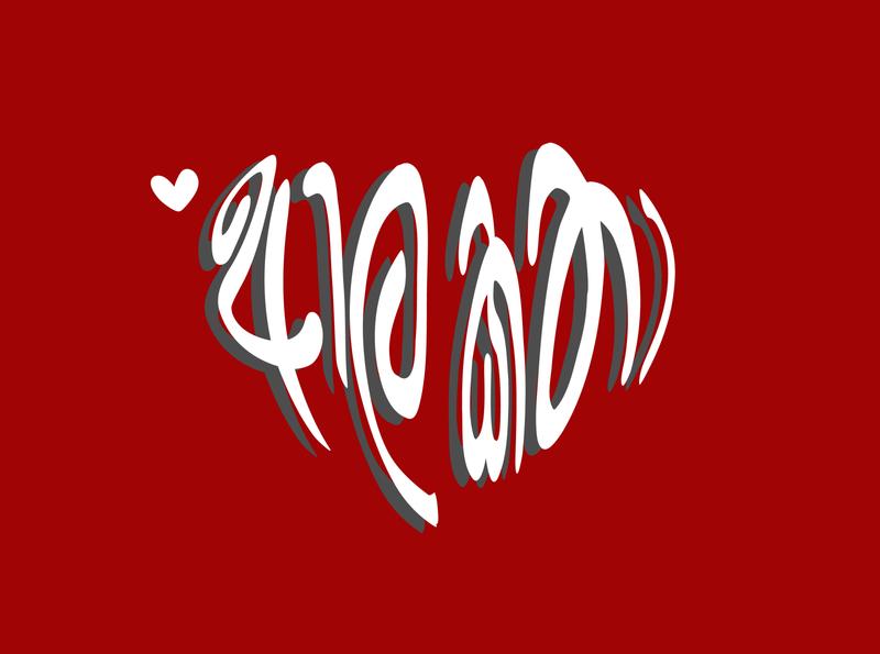 Love Stories typography design vector illustration illustrator drawing graphic illustration letters typogaphy inspiration graphic  design