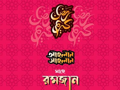Ramadan Typography type vector typography lettering illustration design