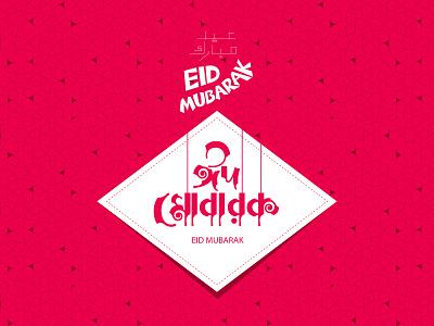 Dribble Eid 01 logo icon illustrator branding vector typography lettering illustration design
