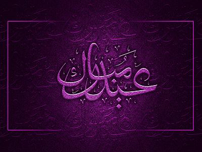 Eid Mubarak brand graphic design character clean minimal website ux mobile animation type identity icon logo lettering illustrator branding vector typography illustration design