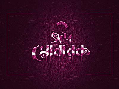 Eid Mubarak typography design
