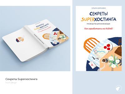 Superhosting guide design book illustration