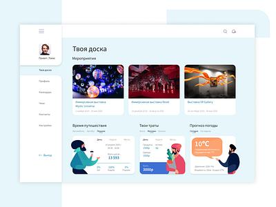 006 Daily UI. User Profile vector ui illustration design web веб-дизайн