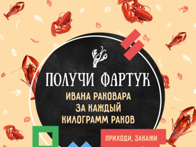 Ivan Rakovar - Bar - Giveaway design