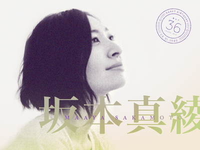 Happy Birthday to Maaya Sakamoto singer celebration birthday sakamoto maaya