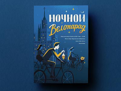 Bicycle Night poster typography night lettering irinaklmn irinaklimina illustration bike bicycle