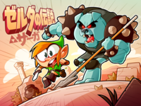 Link vs Moblin - Final