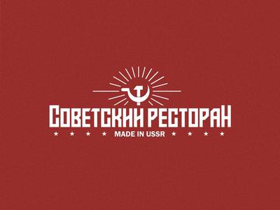 Sovetskiy restoran