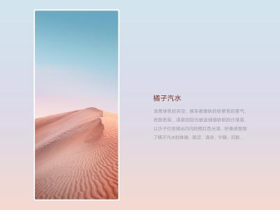 """20200115 """"橘子汽水"""" -- For MIUI12 System of Xiaomi art design wallpaper"""
