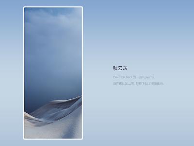 """20190621""""秋云灰"""" -- For MIUI12 System Of Xiaomi miui12 art xiaomi design wallpaper"""