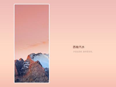 """20200217""""西柚汽水"""" -- For MIUI12 System Of Xiaomi miui12 xiaomi art design wallpaper"""