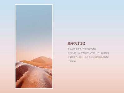 """210191128""""橘子汽水2号"""" -- For MIUI12 System Of Xiaomi miui12 art xiaomi design wallpaper"""