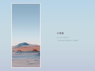 """20191128""""小苍蓝"""" -- For MIUI12 System Of Xiaomi miui12 art xiaomi design wallpaper"""