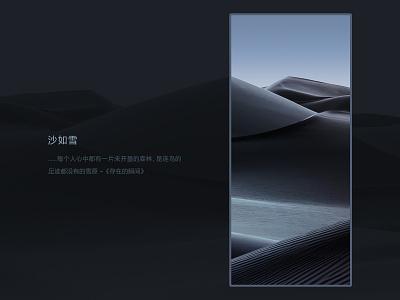 """20191209 """"沙如雪"""" -- For MIUI12 System Of Xiaomi miui12 art design xiaomi wallpaper"""