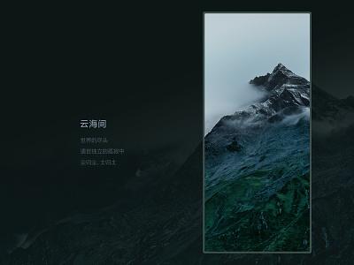 """20191204 """"云海间"""" -- For MIUI12 System Of Xiaomi miui12 art xiaomi design wallpaper"""