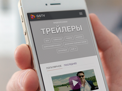 GSTV Mobile version ui mobile adaptive video