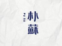 Chinese Retro Logo