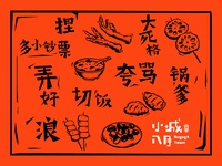 August Town (China Snack Brand)