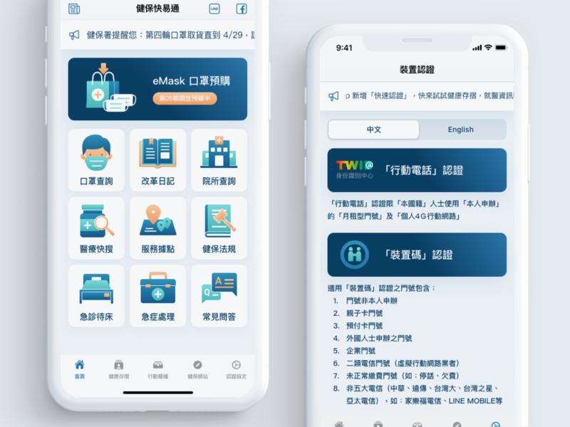 Taiwan National Health Insurance App Re-design Concept illustration interface design ux ui healthcare