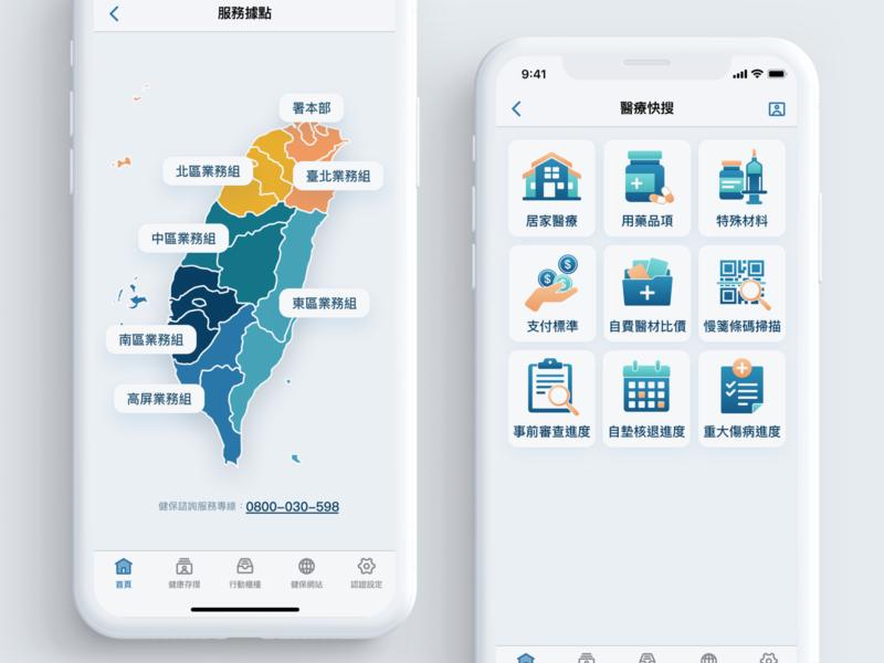 Taiwan National Health Insurance App Re-design Concept illustration ios app design uidesign interface design ux ui