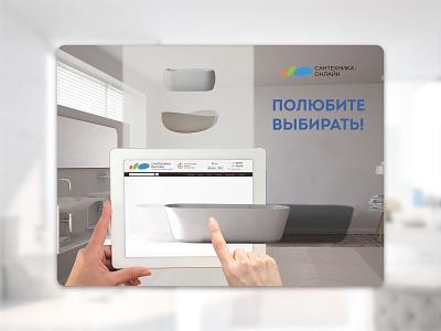 Santehnika Online Ad baner design advertise web ad marketing baner web