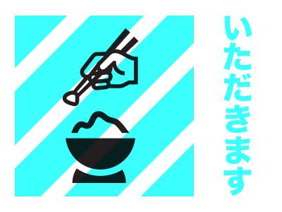 ᶘ ᵒᴥᵒᶅ ! Itadakimasu° food im hungry like a horse chop sticks rice