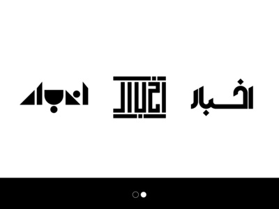 Logo sign exploration for اخبار (Newspaper)