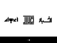 Logo sign exploration for اخبار (Newspaper)