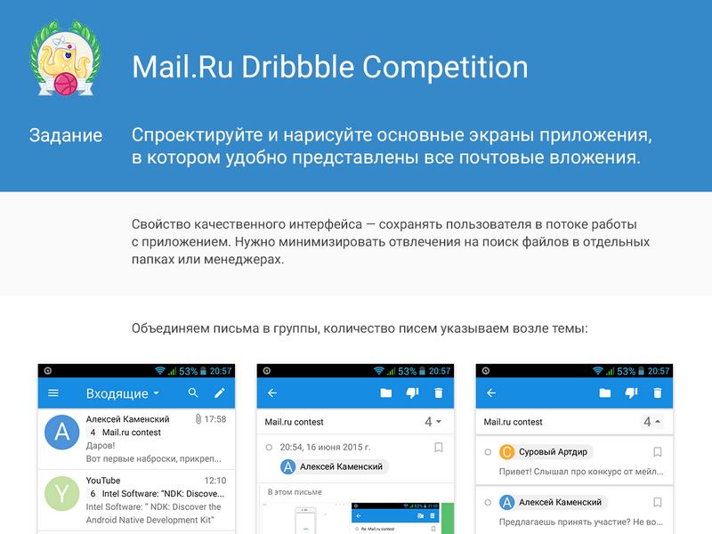 Работа с вложениями в почте Mail.ru attachment e-mail mail.ru
