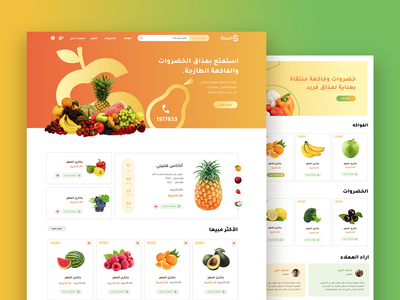 elslah UI/UX Design web page web design user experience user interface ux ui fruits and vegetables online ecommence online store commerce interaction online store ecommerce market vegetables fruits elslah