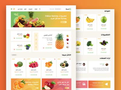 Elsalh UI/UX Design