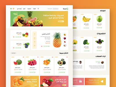 Elsalh UI/UX Design web design user experience ux interaction user interface ui uiux fruits fresh vegan veggies market vegetables fruit elsalh